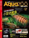 Aquazoo NO.159