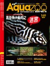 Aquazoo NO.160
