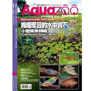 Aquazoo NO.151