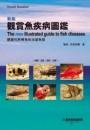 新版觀賞魚疾病圖鑑