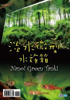 淡水NANO微型水族箱