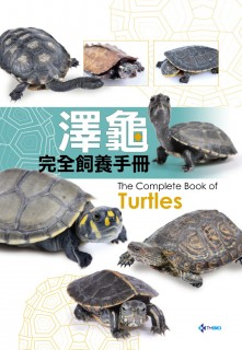 澤龜完全飼養手冊The Complete Book of Turtles