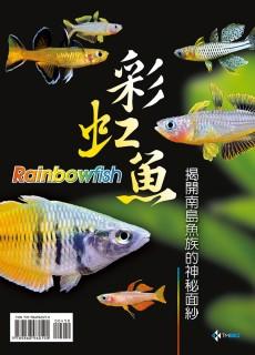彩虹魚-揭開南島魚族的神秘面紗
