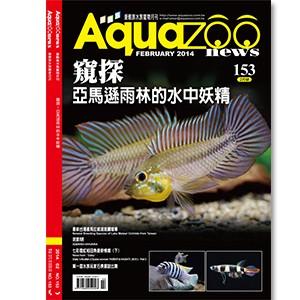 Aquazoo NO.153